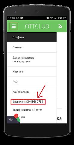 Российское iptv на андроид