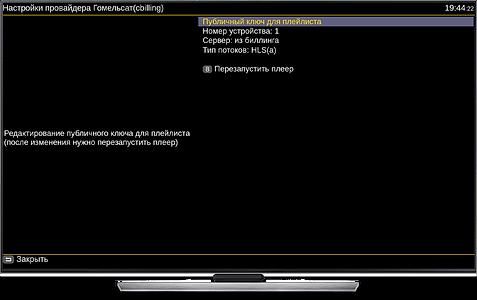 Инструкция по установе руссского онлайн телеыидения на приставки Dune.