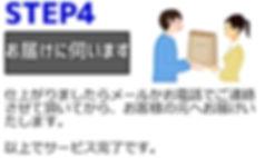 配送STEP4.jpg