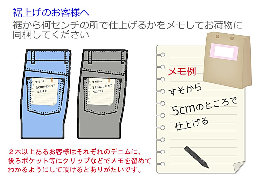 裾上げ同梱メモ2本.jpg