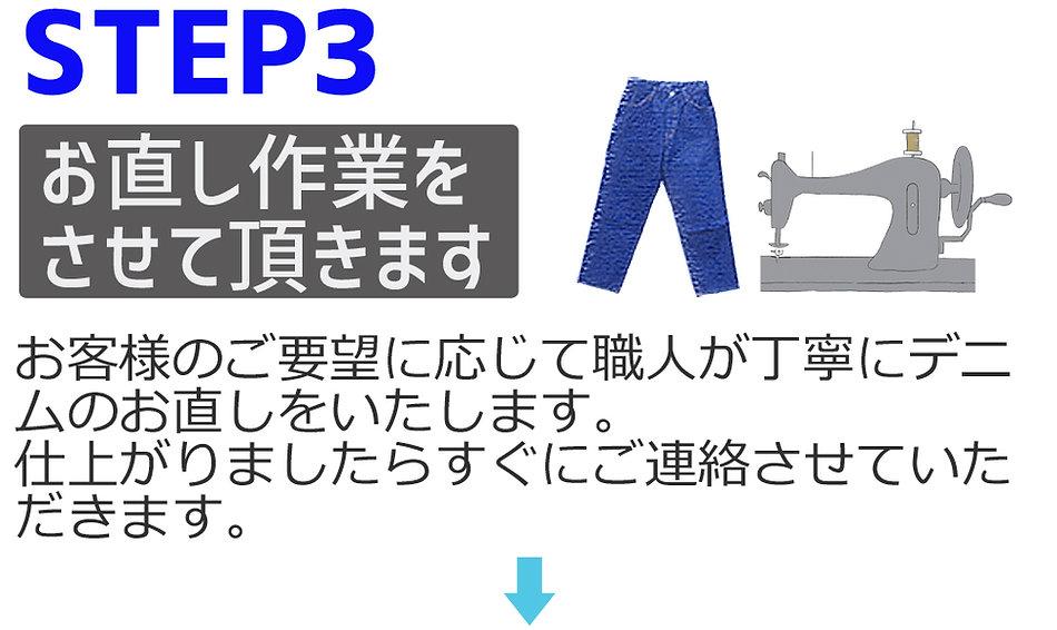 配送STEP3.jpg