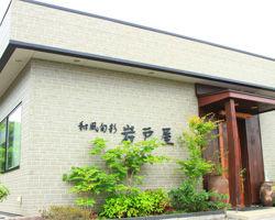 iwadoya1.jpg