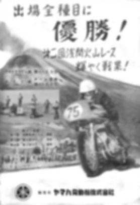 1957 Yamaha YD-A, YD Racer, Mount Asama, Yamaha Racing, Yamaha History, Osamu Masuko, Fumio Ito, Yoshikazu Sunako, Noguchi, RD48, RA41, TD1, Yellow Tanker