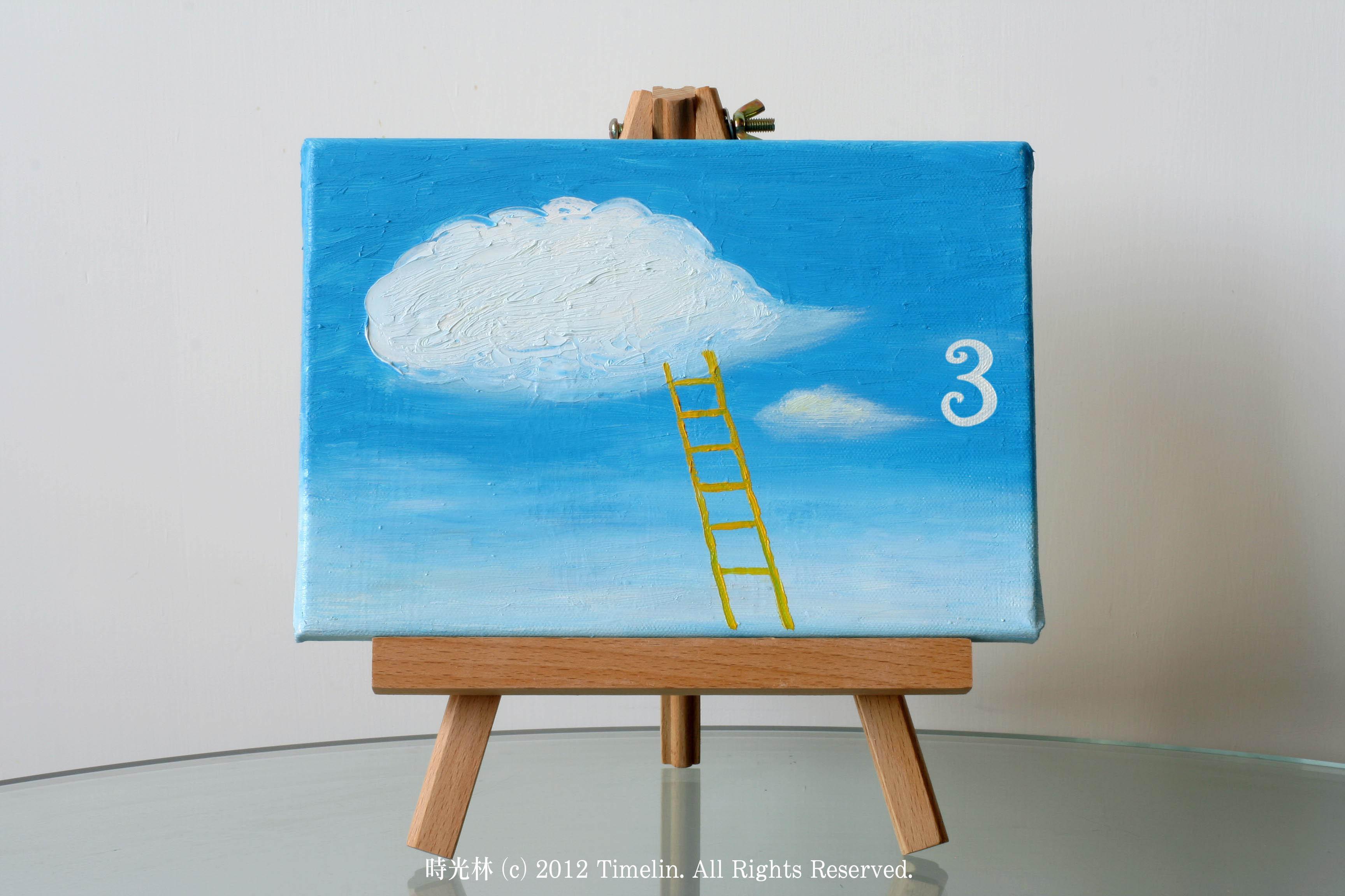 2011雲梯