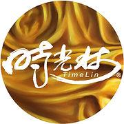 時光林new logo(金色白字).jpg