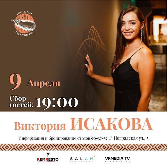 9 Исакова_1-1.jpg