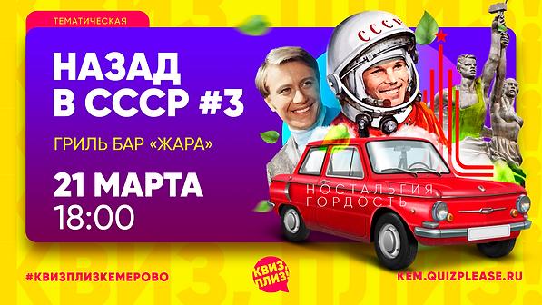 ОФЛАЙН ссср .png