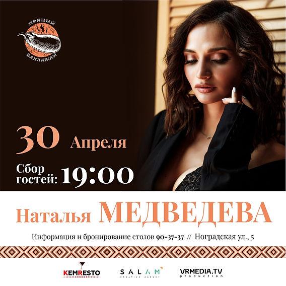 30 Медведева_1-1.jpg