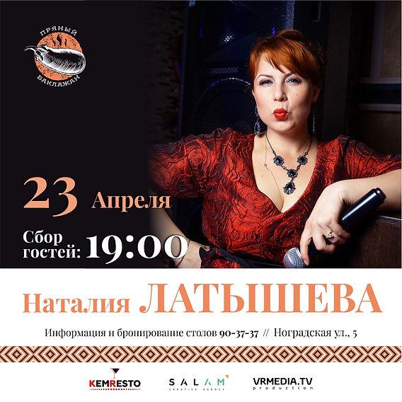 23 Латышева_1-1.jpg