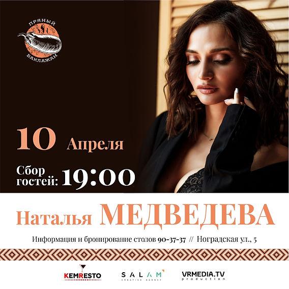 10 Медведева_1-1.jpg