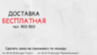 ДОСТАВКА (1).jpg