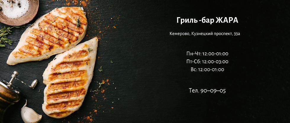 Гриль -бар ЖАРА (1).png