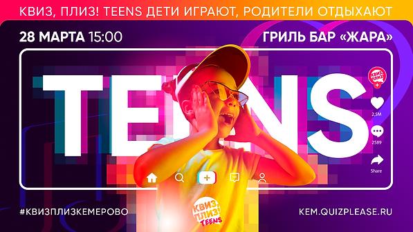 teens 1920x1080_3.png