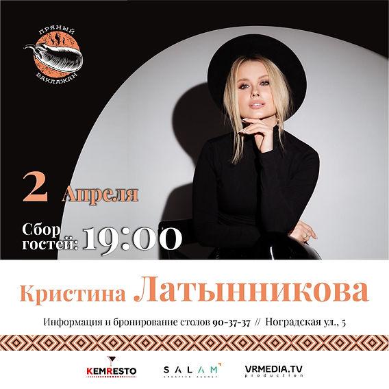 2 Латынникова_1-1.jpg