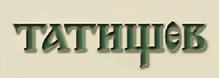 Татищев.png