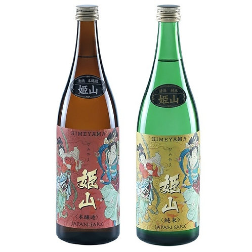 清酒 姫山 720ml 本醸造 純米  セット【化粧箱付】