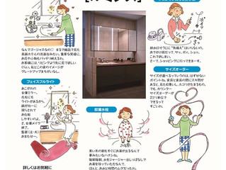 LIXIL洗面化粧台ルミシス