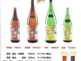 清酒 姫山 本醸造 純米