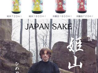 清酒 姫山 ポスター