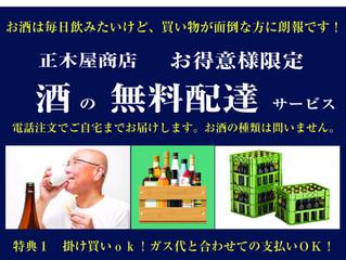 酒の無料配達サービス