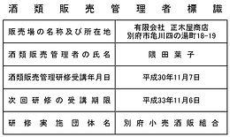 酒類販売管理者標識_page-0001.jpg