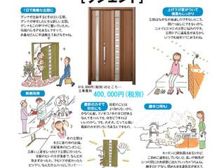 1DAYリフォームLIXIL玄関ドア