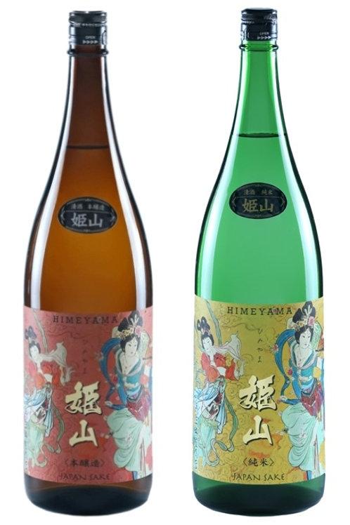 清酒 姫山 1800ml 本醸造 純米 セット【化粧箱付】