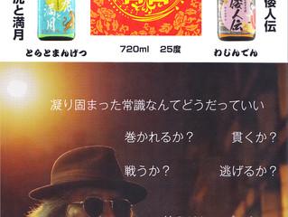 本格麦焼酎虎と満月 本格芋焼酎倭人伝 ポスター