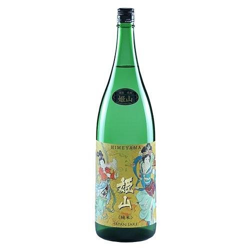 清酒 姫山 純米 1800ml【化粧箱付】