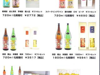 正木屋商店 オリジナル 酒 ギフト