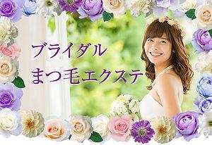 bridal_main_img.jpg