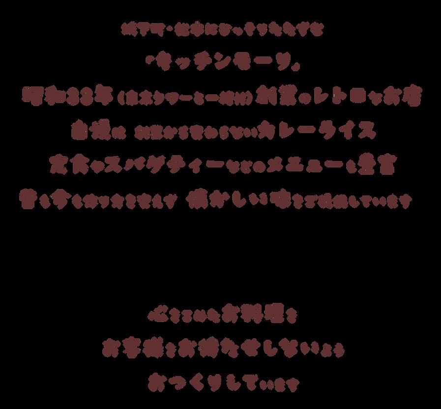 モーリの魅力03.png