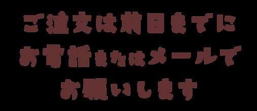 テイクアウト文字_02.png