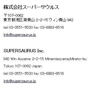 Supersaurus Inc..jpg
