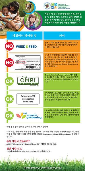 PesticideMailer_Korean_v1-2.jpg