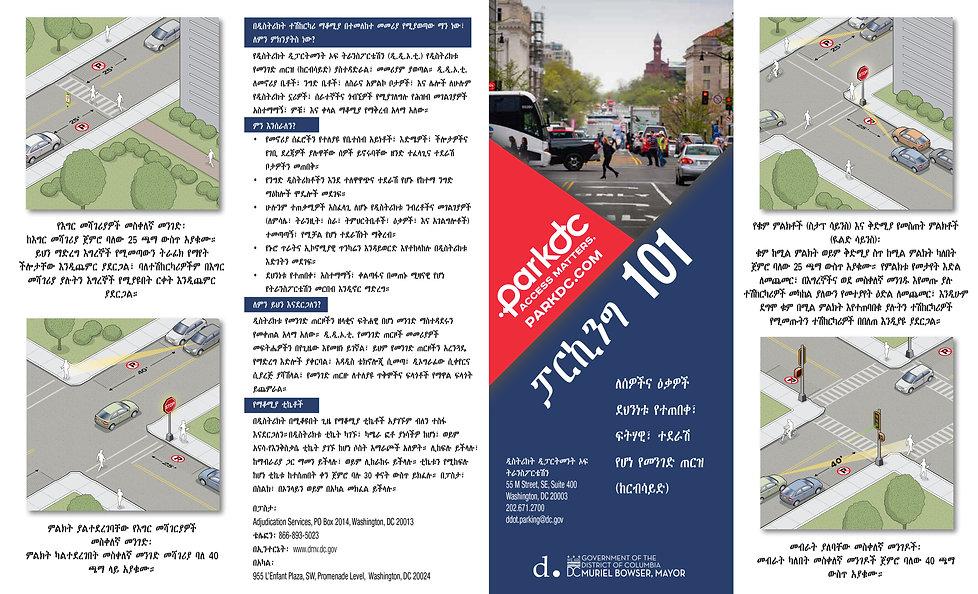 DDOT_Parking101BrochureAMHARIC_v2-1.jpg