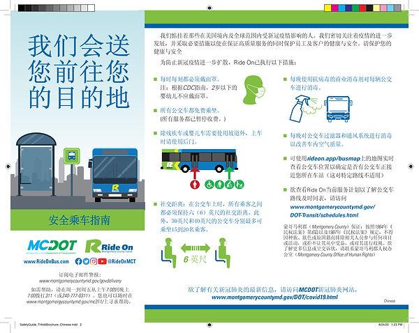 SafetyGuide_TrifoldBrochure_Chinese.jpg