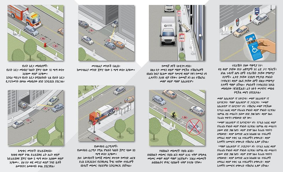DDOT_Parking101BrochureAMHARIC_v2-2.jpg