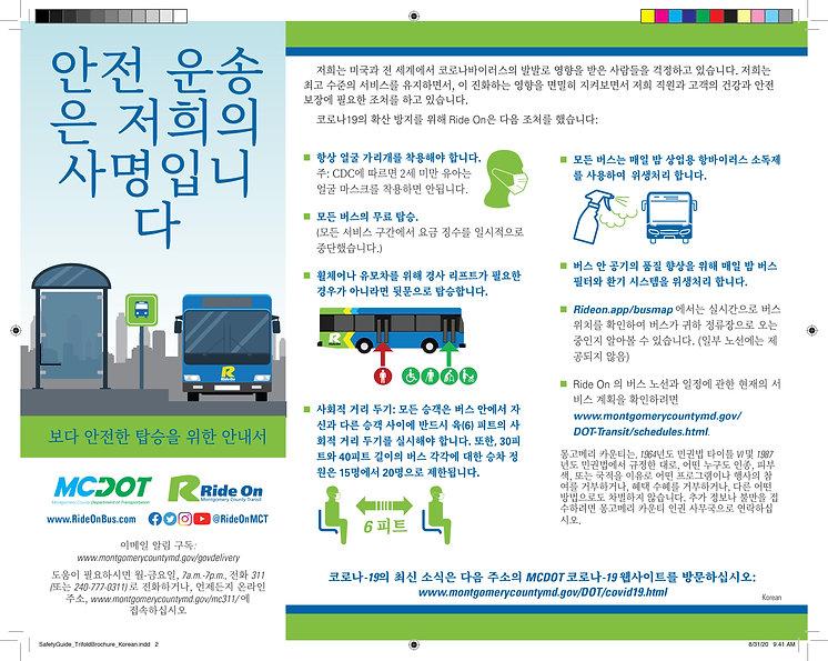 SafetyGuide_TrifoldBrochure_Korean_final