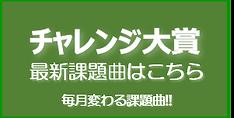 チャレンジ大賞.png