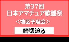 37回歌謡祭地区予選会.png