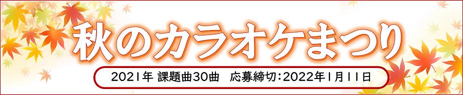 21秋カラ.png