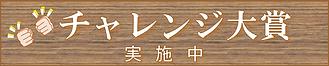 チャレンジ大賞実施中.png