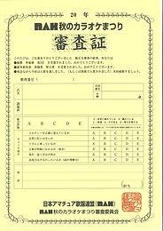 秋カラ shilyuusei.jpg