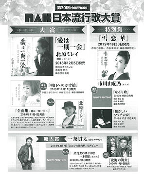30hayariuta_1_edited.jpg