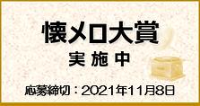 27回懐メロ大賞.png