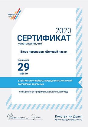 2020-sertifikat-delovoj-jazyk.jpg