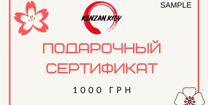 Gift Card-1000 UAH