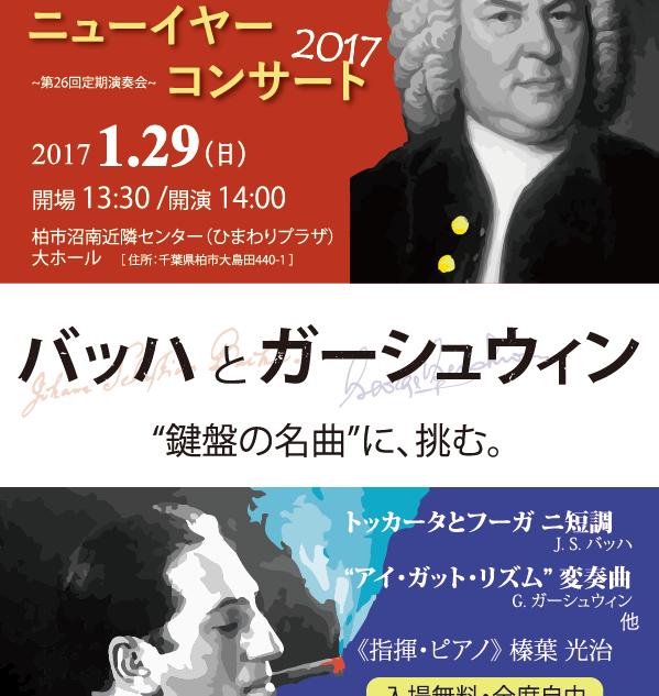 2017ポスター