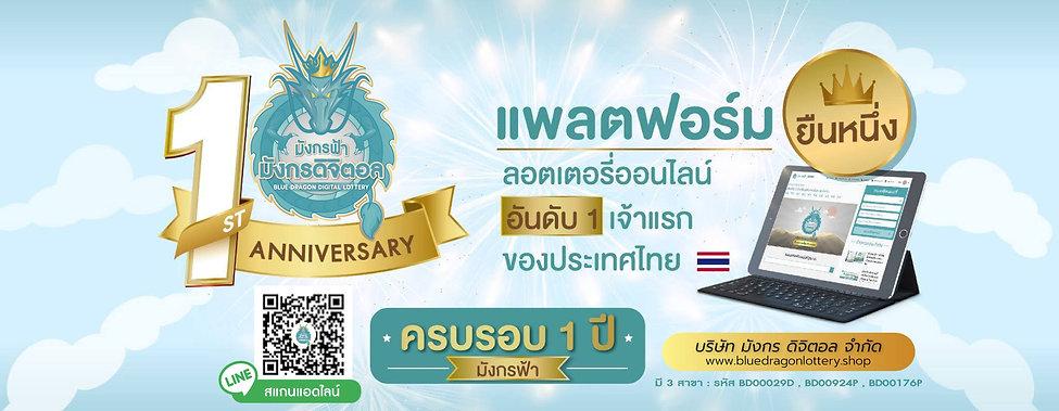 มังกรฟ้า ลอตเตอรี่ออนไลน์ ครบรอบ 1 ปี อันดับ 1 เจ้าแรกของประเทศไทย